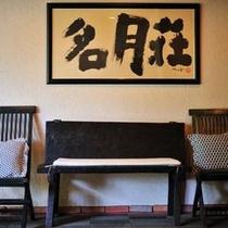 【エントランス】 書家や画家として著名な「佐藤勝彦氏」の力強い文字でお迎え致します。