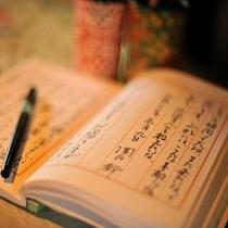 【館内】 旅の想い出を思うままに書き連ねてみてはいかがですかか?