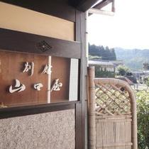 *【宿入口】
