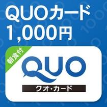 1,000円QUOカードプラン(イメージ)朝付