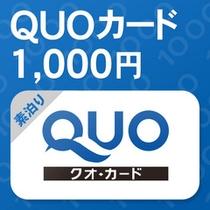 1,000円QUOカードプラン(イメージ)素泊