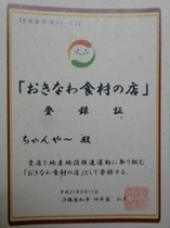 沖縄食材の店認定証
