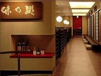 レストラン【味乃郷】