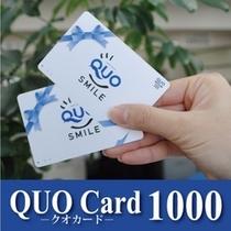 QUOカード1000円付きプラン♪