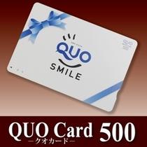 QUOカード500円付きプラン♪