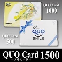 QUOカード1500円付きプラン♪