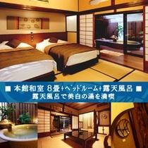 本館含雪:客室8畳+ベッド+露天風呂付き