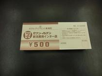 コンビニ券 ¥500券