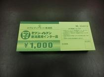 コンビニ券 ¥1000券