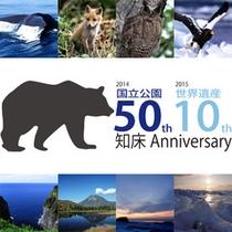 世界遺産10周年~知床Anniversary~