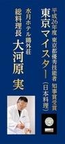 東京マイスター受賞(日本料理)