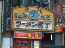 「元祖ラーメン横丁」は当ホテルから徒歩4分です☆