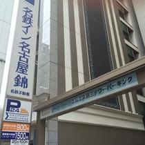 エムエス錦三タワーパーキング
