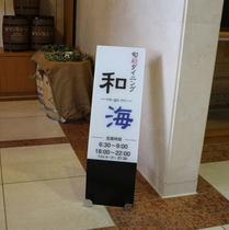 レストラン「和海(なごみ)」