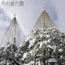 【兼六園】冬
