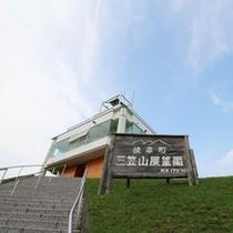 *【周辺】当館の裏山にある三笠山展望閣。カフェコーナーが併設されています。