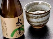 水仕込みの日本酒「水尾」