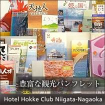 観光案内パンフレットも多数ございます。