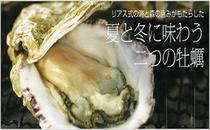 御荘の牡蠣