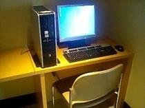 パソコンルーム