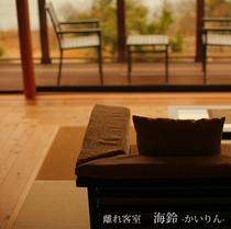 海鈴 -kairin- くつろぎ