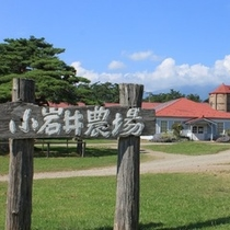★小岩井農場