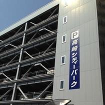 徒歩1分の立体駐車場・高崎シティーパーク