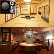 ■海の座・パーティタイプ 和室タイフ゜客室■