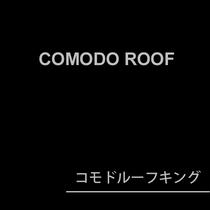 コモドルーフキング (31平米テラス含む/180cm幅ベッド)