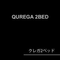 クレガ2ベッド (29平米/100cm幅ベッド2台 ハリウッドツイン)