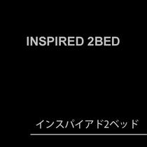 インスパイアド2ベッド (20平米/110cm幅ベッド2台)