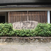 ■高松塚壁画館