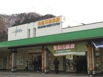 鬼怒川温泉駅 正面
