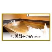 お風呂のご案内