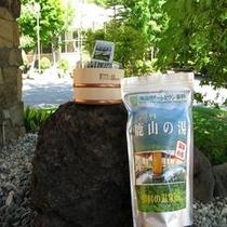鹿山の湯 温泉の素