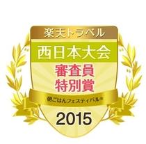 朝ごはんフェスティバル2015 審査員特別賞