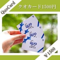 【QUO1500円】いろいろ使える♪クオカード1500円付プランです。