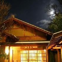 月と離館「四季亭」夜外観