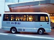 無料運行 送迎バス