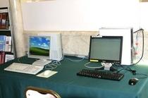 1Fロビー公衆パソコン(印刷可)