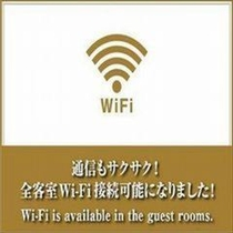 ◆Wifi全室利用可能