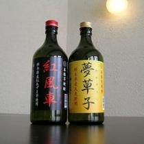 栃木の本格焼酎『夢草子』『紅風車』