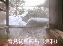 雪見貸切風呂