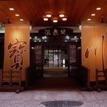 【玄関】宝川の文字がお出迎えする玄関