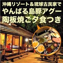 お食事処ちゃんや〜島豚アグー陶板焼き