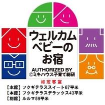 【ウェルカムベビーのお宿】ミキハウス子育て総研(株)認定客室