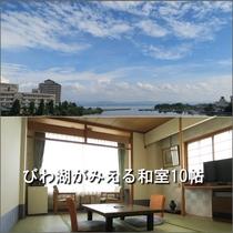 びわ湖がみえる和室10畳【枠有】