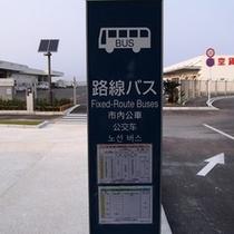 ④バス停 大人片道460円です。バスは1時間に約2本あります。