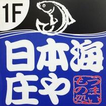 ホテル1Fには「日本海庄や」あり♪
