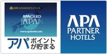 ■ アパパートナーホテルズ加盟店